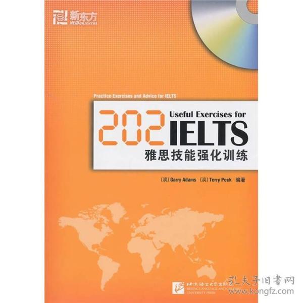 新东方大愚英语学习丛书:202雅思技能强化训练