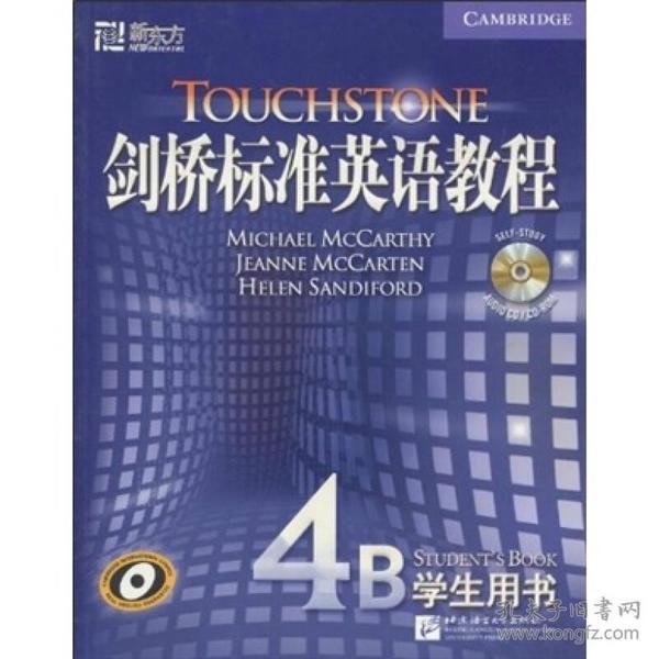 剑桥标准英语教程4B(学生用书)(附1CD光盘)--新东方大愚英语学