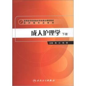 成人护理学(下册)供护理学专业用