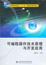 """可编程器件技术原理与开发应用 """"十一五"""" 9787560625416"""