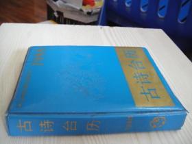 1988古诗台历(存放在医药类处)