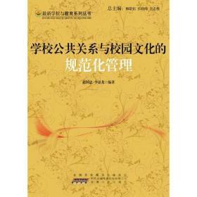 最新学校与教育系列丛书:学校公共关系与校园文化的规范化管理