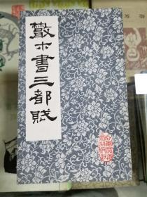 散木书三都赋(88年初版  库存书未翻阅)