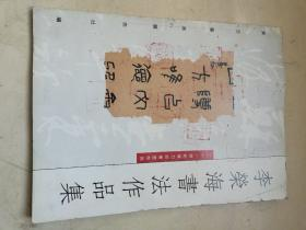 李荣海书法作品集……签赠本