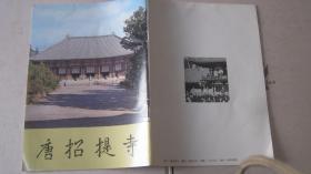14-6唐招提寺 图片集
