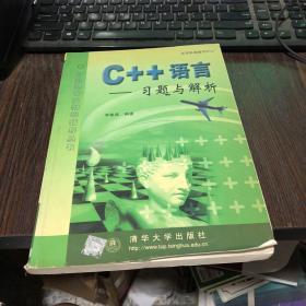 C++语言(习题与解析)