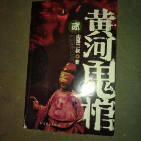 【正版】黄河鬼棺 二