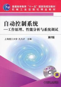 自动控制系统——工作原理.性能分析与系统调试  第2版 978