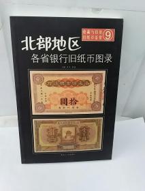 北部地区各省银行旧纸币图录——收藏与投资·旧纸币鉴赏9