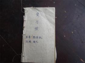 八十年代剪报合订本:陈国凯小说《爱与恨》施大畏插图