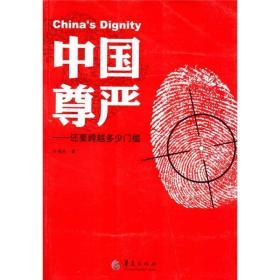 正版】中国尊严:还要跨越多少门槛