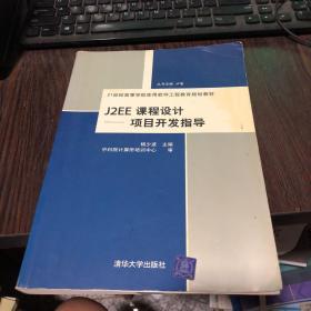 J2EE课程设计——项目开发指导(21世纪高等学校实用软件工程教育规划教材)