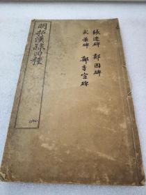 《明拓汉隶四种》美品!稀少!有正书局 民国四年(1915年)初版 线装一册