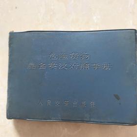 危险货物品名英汉对照手册(蓝色塑皮73年一版一印)