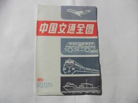 中国交通全图 (100&1450cm) 1996年版   2425