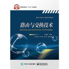 路由与交换技术 9787121281945 李丙春  电子工业出版社