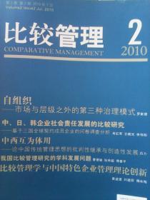 比较管理 2010 第2期