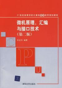 微机原理、汇编与接口技术(第二版)(21世纪高等学校计算机