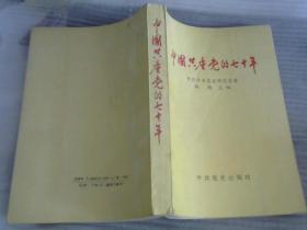 中国共产党的七十年】
