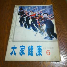 大家健康1985.6