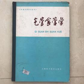 气管食管学(1984年一版一印无笔迹)