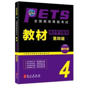 未来教育 全国英语等级考试教材同步学习指导第四级