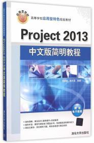 Project 2013中文版简明教程 9787302411833 程朝斌、张水