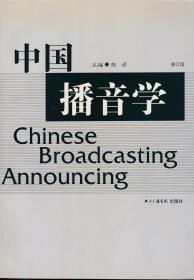 中国播音学