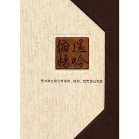 遥吟俯畅 双刃齐主 刘仁刚书法、诗词、散文作品鉴赏