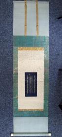 【墨笔真迹】珍贵 中尊寺経七行 鎌仓时代写 (1185年—1333年) 绀纸金银交书経 本幅25×13cm