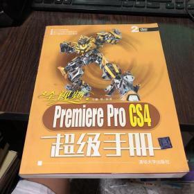 全视频Premiere Pro CS4超级手册
