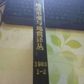 地壳形变与地质译丛1983 1-2期合订本  J