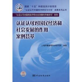 认证认可对国民经济和社会发展的作用案例荟萃