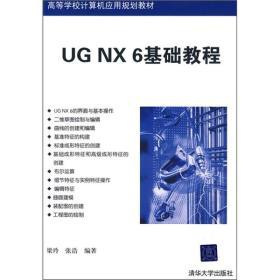 二手UGNX6基础教程梁玲张浩清华大学出版社9787302206422