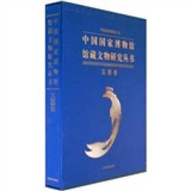 中国国家博物馆馆藏文物研究丛书:玉器卷