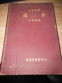 逻辑(大学丛书,16开布面精装,民国26年再版)