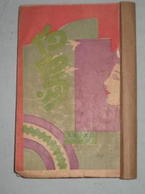 白鸟  良友小说集 第一辑  序言年代1928年  稀见  详看实图