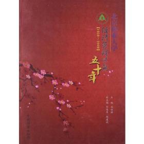 北京林业大学经济管理学院五十年任恒祺