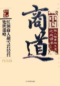 中国商道:红顶商人胡雪岩经营处世谋略