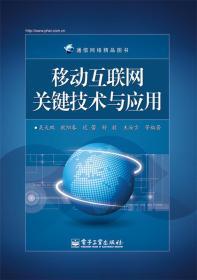 移动互联网关键技术与应用 9787121253478 吴大鹏 电子工业