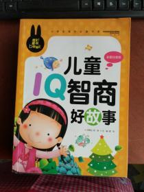 儿童IQ智商好故事