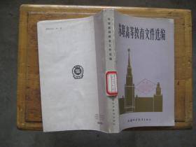 P6222苏联高等教育文件选编(正文无划线笔迹)
