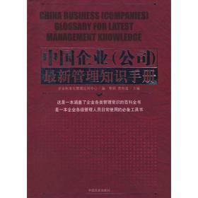 中国企业(公司)最新管理知识手册