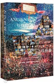 追寻西方文明之旅:古代世界