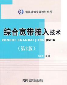 综合宽带接入技术(第2版) 9787563526932 陶智勇  北京邮电