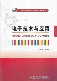 电子技术与应用 9787560632445 赵媛 西安电子科技大学出版