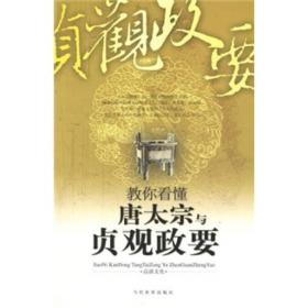 古典智慧:教你看懂唐太宗与贞观政要H