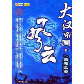 大汉帝国风云3:燕赵风云
