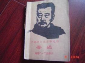 中国的文化革命先驱 鲁迅  华侨大学编