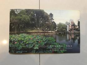 苏州公园建园80周年 8张邮资明信片全 A0